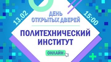 ДВФУ: День открытых дверей Политехнического института ДВФУ - видео
