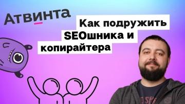 Копирайтер: Как подружить SEOшника и копирайтера: поиск баланса между SEO и здравым смыслом   Yagla,