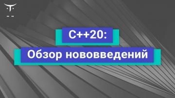 OTUS: Демо-занятие курса «C++ Developer. Professional» - видео -