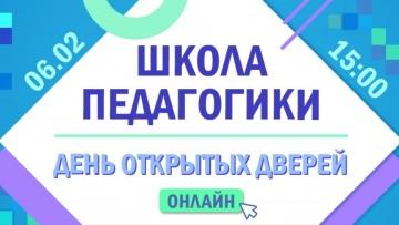 ДВФУ: День открытых дверей Школы педагогики ДВФУ - видео