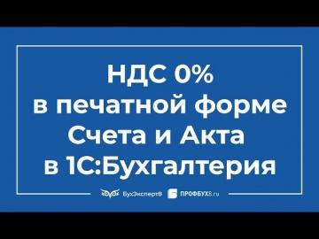 ПБУ: Ставка НДС 0% в печатной форме Счета и акта в 1С 8.3 Бухгалтерия - видео