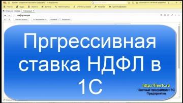 ПБУ: Прогрессивная ставка НДФЛ в 1С Предприятие 8.3 - видео