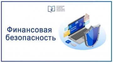 Fincubator: Финансовая безопасность. Финансовая грамотность в трудовых коллективах - видео
