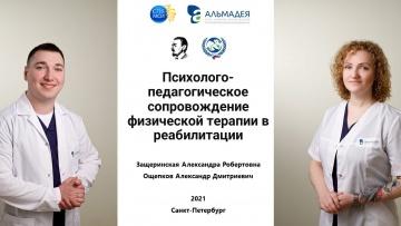 ПБУ: Защеринская А.Р. и Ощепков А.Д. Психолого-педагогическое сопровождение физической терапии в МР