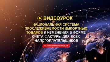 """ПБУ: Анонс обучения """"Национальная система прослеживаемости импортных товаров"""" - видео"""