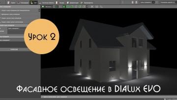 Графика: Урок 2. Фасадное освещение в DIALux EVO. Расстановка навигационных светильников - видео