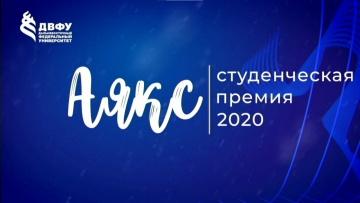 ДВФУ: «Аякс» Студенческая премия 2020 - видео
