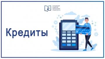 Fincubator: Кредиты. Финансовая грамотность в трудовых коллективах - видео