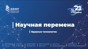 ДВФУ: Научная перемена. Ядерные технологии - видео