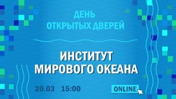 ДВФУ: День открытых дверей Института Мирового океана - видео