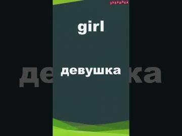 Зубрилка: Girl. Тренажер английских слов. #shorts - видео