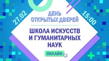 ДВФУ: День открытых дверей Школы искусств и гуманитарных наук ДВФУ - видео
