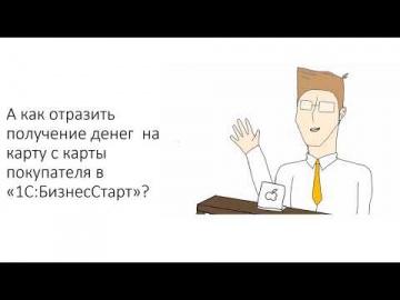 ПБУ: НПД. Оплата платежной картой - видео