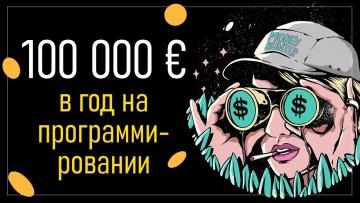 LoftBlog: ПРОГРАММИСТ рубит бабло в АНГЛИИ - видео