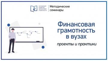 Fincubator: Методики успешных практик. Финансовая грамотность в ВУЗах - видео