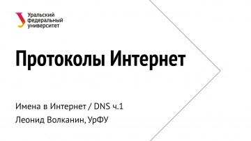 УрФУ: Протоколы Интернет, лекция 2021-02-26