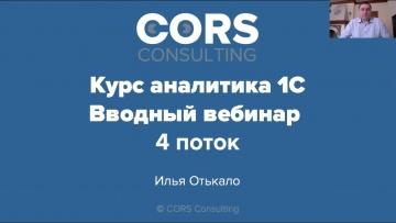 """CORS consulting: Запись открытого вводного вебинара к """"Курсу аналитика 1С"""" (4 поток) - видео"""