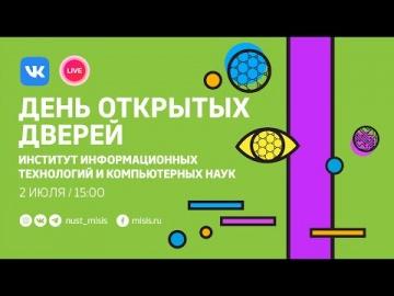 День открытых дверей - Институт информационных технологий и компьютерных наук - видео