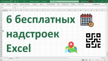 Excel: 6 бесплатных надстроек Excel. - видео