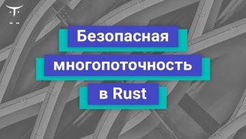 OTUS: Демо занятие курса «Rust Developer» - видео -
