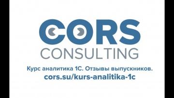 CORS consulting: Отзывы выпускников курса аналитика 1С - видео