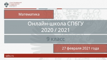 Математика: Онлайн-школа СПбГУ 2020/2021. 9 класс. Математика. 27 февраля 2021 - видео