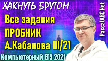 ЕГЭ: Решаем ВЕСЬ пробник на PabcNet - ЕГЭ по Информатике 2021 - видео