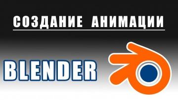 Графика: Создание анимации в Blender 3D | Уроки Blender - видео