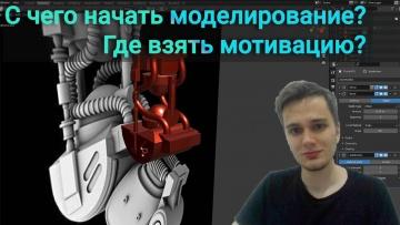 Графика: Моделирование робота blender 2.9 | Ответы на вопросы. С чего начать? - видео
