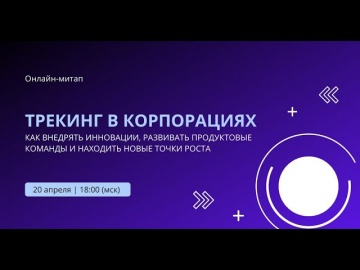 ФРИИ: Онлайн-митап «Трекинг в корпорациях» - видео