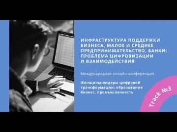 IPR MEDIA: Трек 3. Инфраструктура поддержки бизнеса, малое и среднее предпринимательство, банки - ви