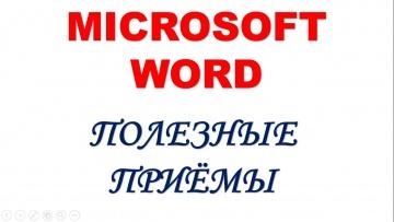 MICROSOFT WORD: Полезные приёмы. - видео