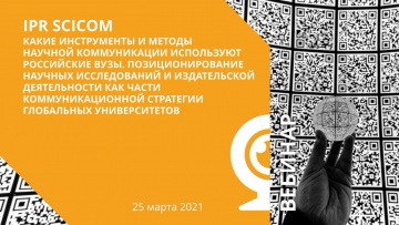 IPR MEDIA: IPR SciCom — какие инструменты и методы научной коммуникации используют российские вузы.