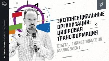 СКОЛКОВО: управление цифровой трансформацией - Евгений Кузнецов