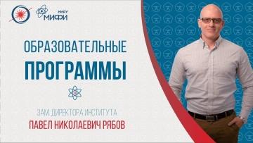 Образовательные программы Института ЛаПлаз НИЯУ МИФИ - видео