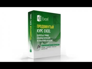 Excel: Продвинутый курс по Excel   Время с пользой  Компьютерная грамотность - видео
