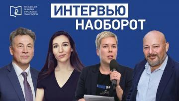 Fincubator: Интервью наоборот: Кира Юхтенко, Евгений Коган, Наталья Смирнова в гостях у АРФГ - видео