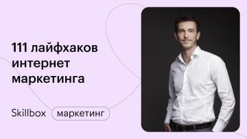 Skillbox: Тренды интернет-маркетинга 2021. Марафон по маркетингу - видео -
