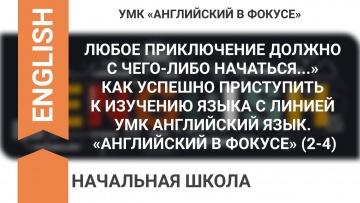 Английский язык: КАК УСПЕШНО ПРИСТУПИТЬ К ИЗУЧЕНИЮ ЯЗЫКА С ЛИНИЕЙ УМК АНГЛИЙСКИЙ ЯЗЫК. «АНГЛИЙСКИЙ В