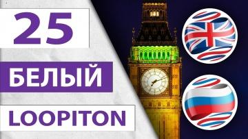 Английский язык: #25 Белый | Контекст | Изучаем английский с Лупитон. - видео