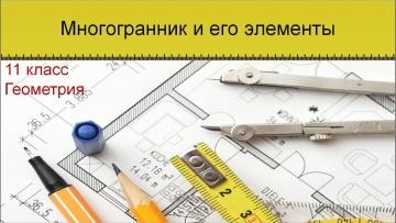 Геометрия: Многогранник и его элементы (11 класс. Геометрия) - видео