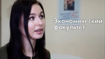 Экономический факультет ТУСУРа