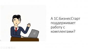 ПБУ: Уч.курс 26 ИП УСН Д-Р Комплектация - видео