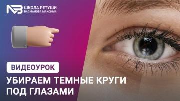 Графика: Убираем темные круги под глазами в photoshop - видео