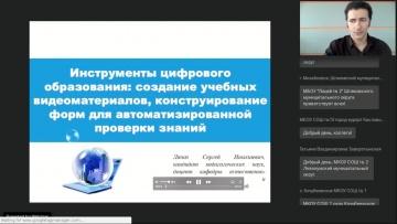 Вебинар: Инструменты цифрового образования - 05 марта 2021 г. - видео
