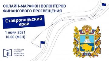 Fincubator: Ставропольский край. Онлайн-марафон волонтеров финансового просвещения - видео