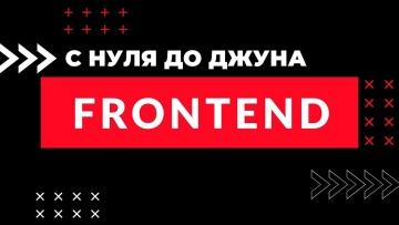 LoftBlog: Путь во FRONTEND с нуля до джуна - видео
