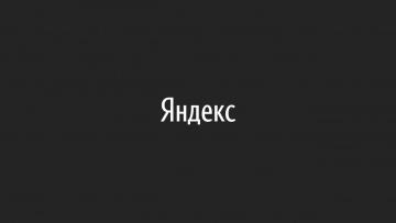 Академия Яндекса: Я.Железо: от идеи до прототипа - видео