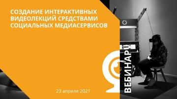 IPR MEDIA: Создание интерактивных видеолекций средствами социальных медиасервисов - видео