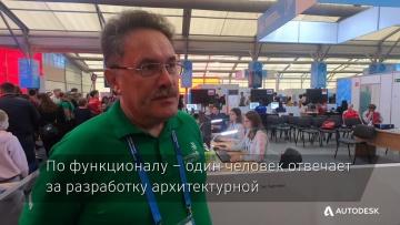 Autodesk: технология BIM на международном чемпионате Worldskills 2019